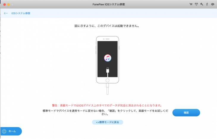 FonePaw iOSシステム修復:高級モード