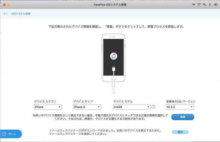 FonePaw iOSシステム修復:デバイス情報