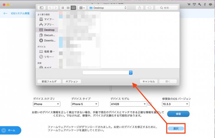 FonePaw iOSシステム修復:ファームウェアを指定