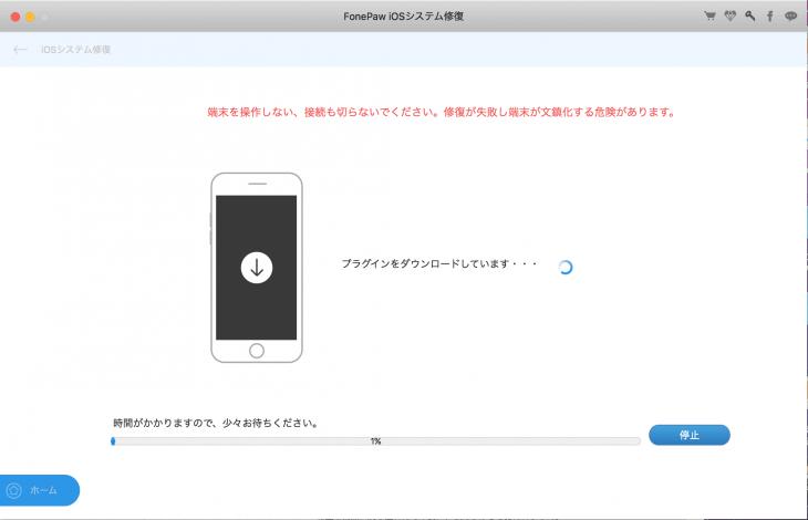 FonePaw iOSシステム修復:iPhone修復中…