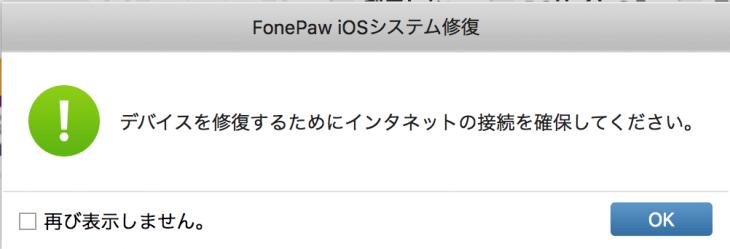 FonePaw iOSシステム修復:ダウンロード完了。修復操作へ