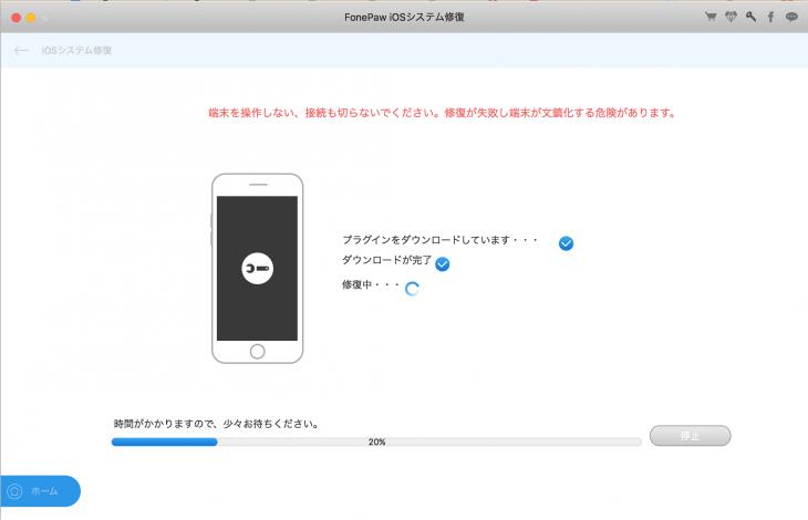 FonePaw iOSシステム修復:iOSの修復中