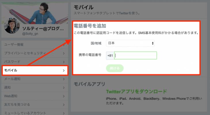 Twitter電話で課金:電話番号の追加