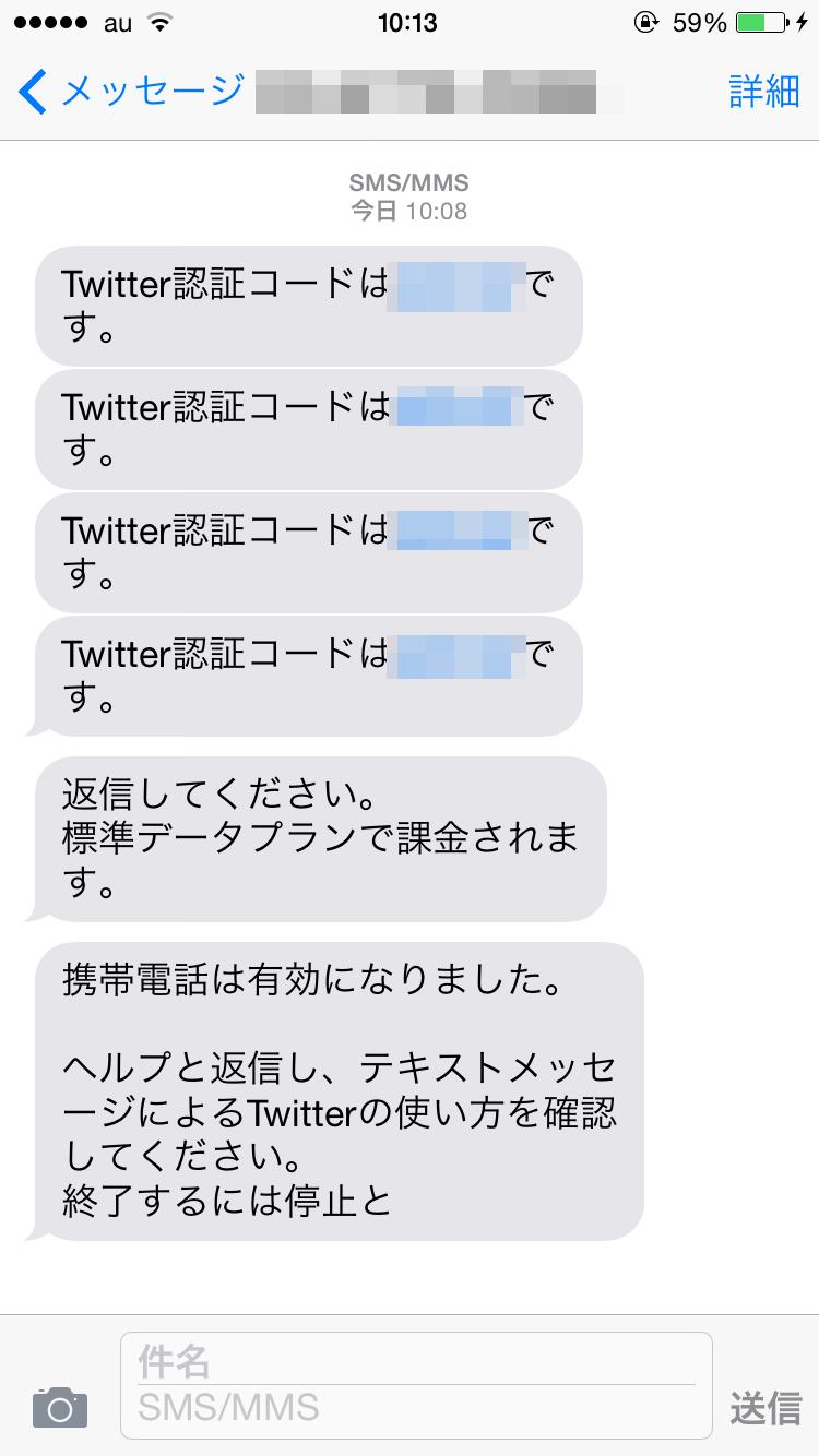 Twitter 認証 コード 届か ない