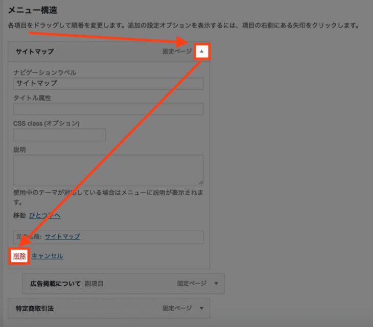 WordPressナビゲーションメニュー:削除の方法