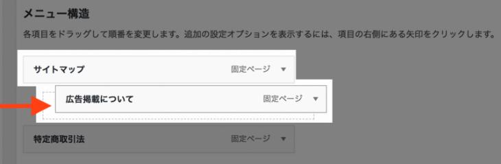 WordPressナビゲーションメニュー:右側にズラすとドロップダウンメニューになる