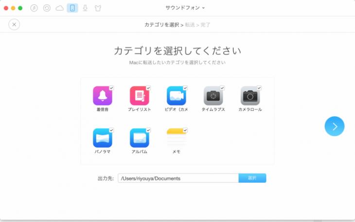 AnyTrans mac:パソコンに転送できるカテゴリ