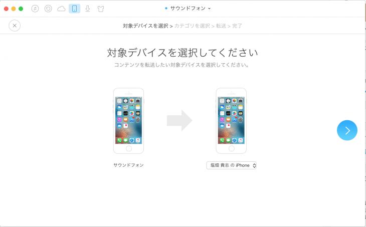 AnyTrans mac:デバイスを選択してデータ転送