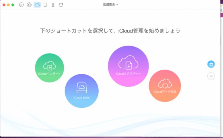 AnyTrans mac:iCloud機能一覧