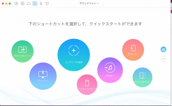 AnyTrans mac:デバイスコンテンツの種類