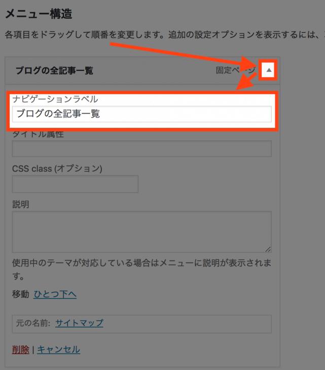 WordPressナビゲーションメニュー:ナビゲーションラベルを変更する