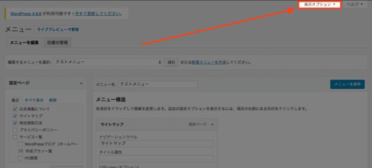 WordPressナビゲーションメニュー:表示オプション