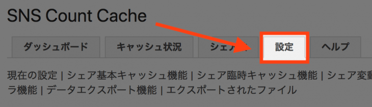 https 設定:SNS Count Cacheの管理画面