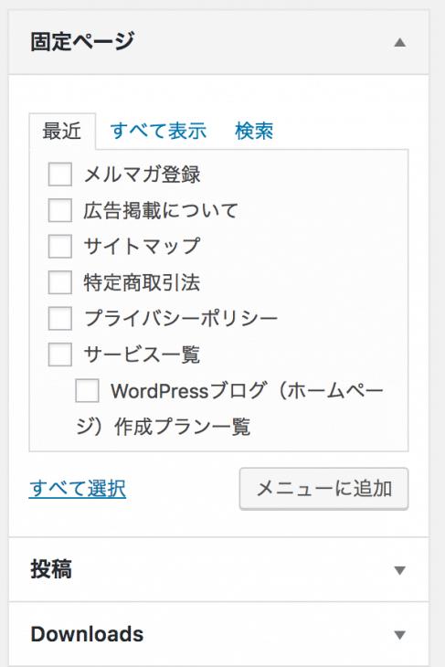 WordPressナビゲーションメニュー:コンテンツ一覧