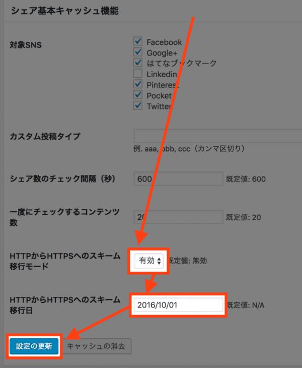 https 設定:HTTPSスキーム移行