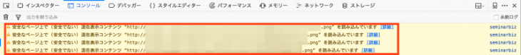 https 移行:Firefox開発ツール