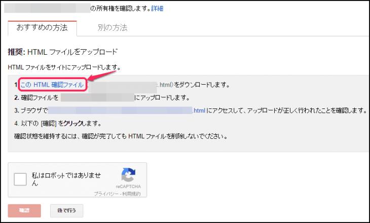 https 設定:GSC確認ファイル
