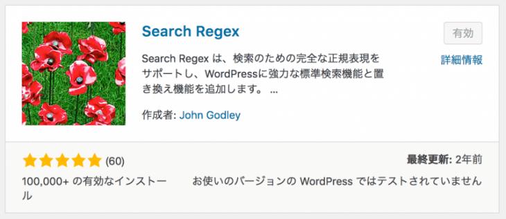 https 移行:Search Regex有効化