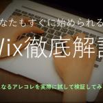 Wix ホームページ:あなたもすぐに始められる!Wix徹底解説 ~気になる気になるアレコレを実際に試して検証してみた件~