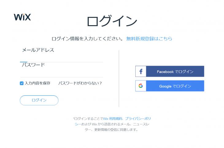 Wix ホームページ:ログイン画面