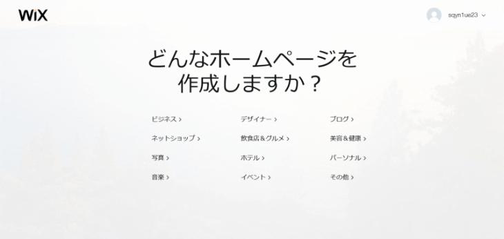Wix ホームページ:ホームページ選択