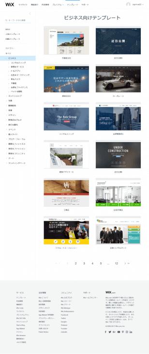 Wix ホームページ:ビジネステンプレート