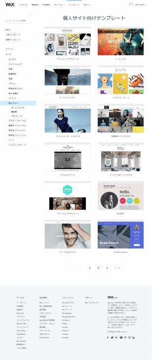 Wix ホームページ:ブログテンプレート