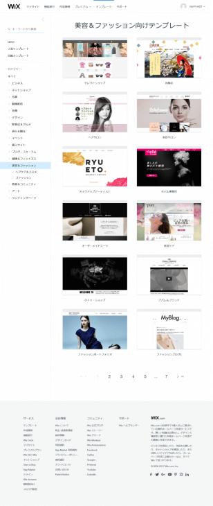 Wix ホームページ:美容&ファッションテンプレート