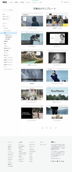 Wix ホームページ:写真向けテンプレート