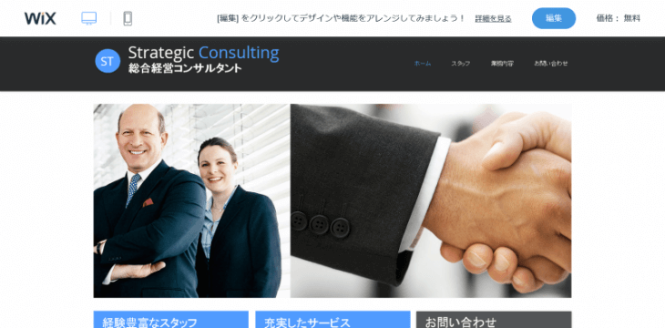 Wix ホームページ:ビジネスコンサルティング