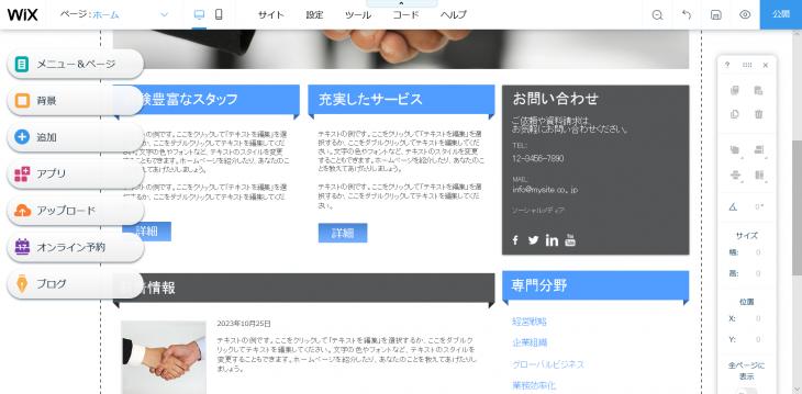 Wix ホームページ:トップページ