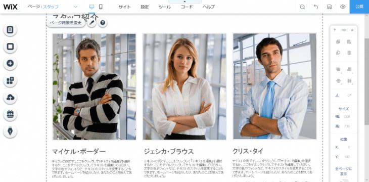 Wix ホームページ:スタッフ紹介