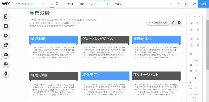 Wix ホームページ:業務内容