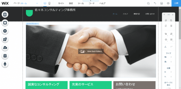 Wix ホームページ:作成例