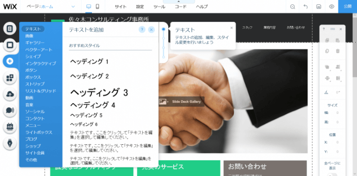 Wix ホームページ:アイコン3