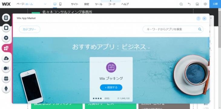 Wix ホームページ:アイコン4