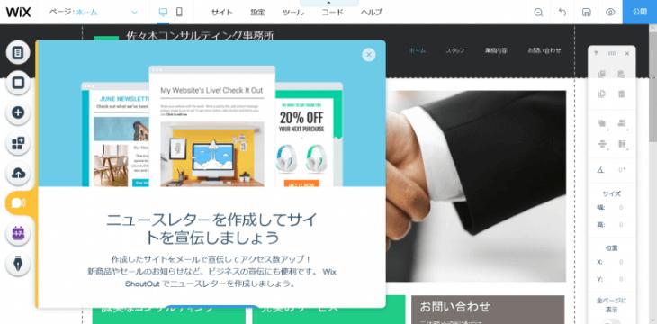 Wix ホームページ:アイコン6