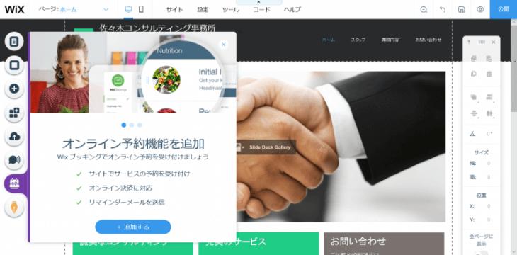 Wix ホームページ:アイコン7