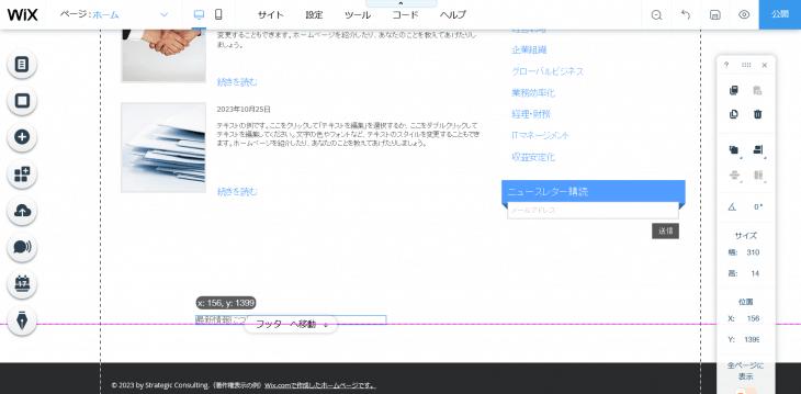 Wix ホームページ:テキストの移動