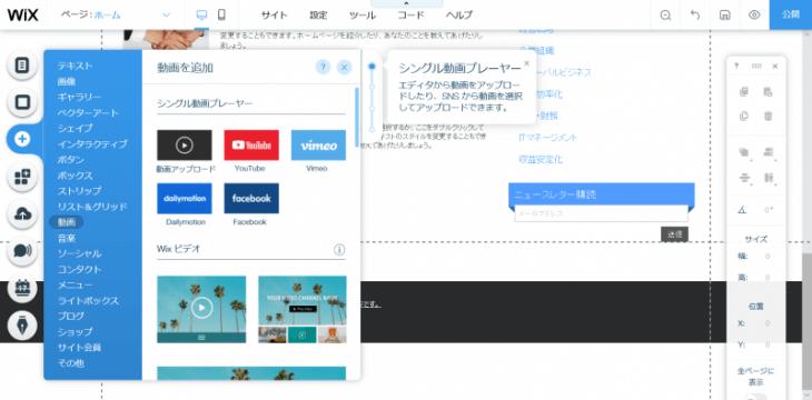 Wix ホームページ:動画の追加