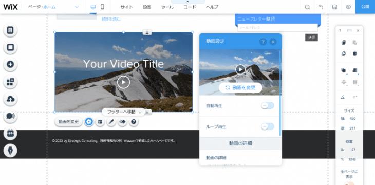 Wix ホームページ:動画の変更