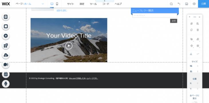 Wix ホームページ:動画の貼り付け