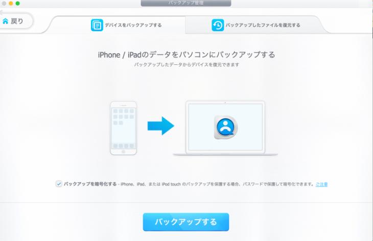 iPhoneバックアップ DearMob iPhoneマネージャー:バックアップと暗号化