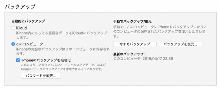 iPhoneバックアップ DearMob iPhoneマネージャー:iTunesのバックアップ