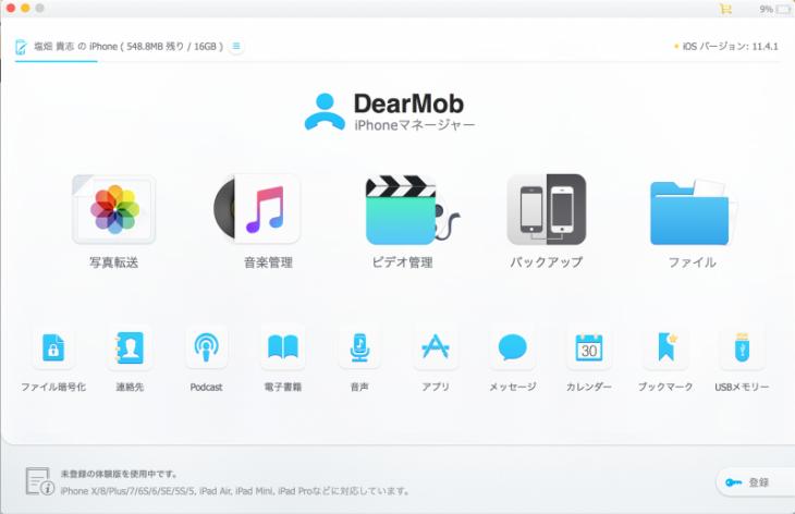 iPhoneバックアップ DearMob iPhoneマネージャー:基本操作画面