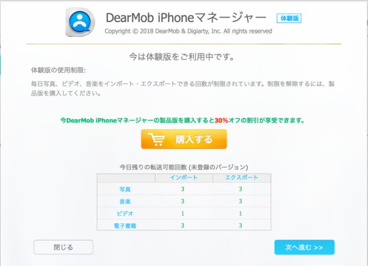 iPhoneバックアップ DearMob iPhoneマネージャー:購入したらどうですか?みたいな画面