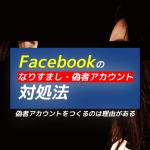 Facebookのなりすまし・偽者アカウントの報告方法まとめ
