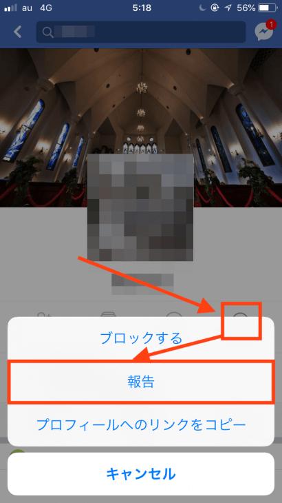 Facebook成りすまし・偽アカウント通報:報告