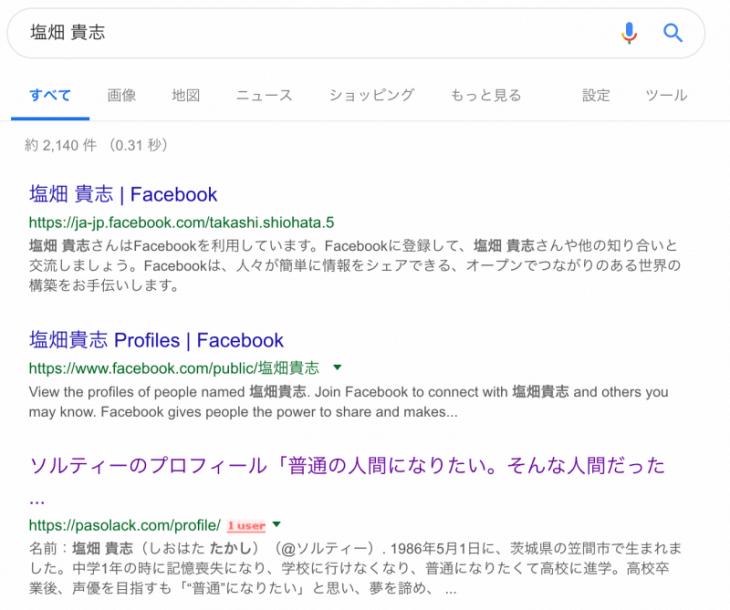 Facebook成りすまし・偽アカウント通報:Google検索でエゴサーチ