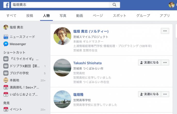 Facebook成りすまし・偽アカウント通報:Facebookでエゴサーチ